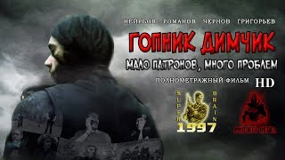 "Х/ф ""Гопник Димчик: Мало Патронов, много проблем"" 2017 (HD)"