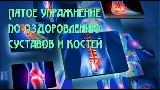 Пятое упражнение по оздоровлению суставов и костей