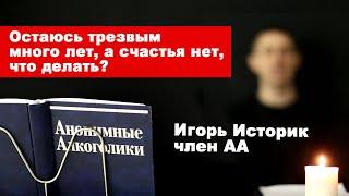 Игорь Историк Остаюсь трезвым много лет а счастья нет что делать