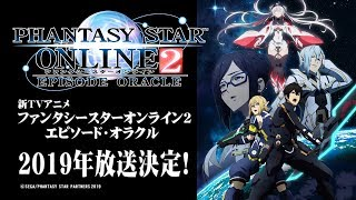 Watch Phantasy Star Online 2: Episode Oracle Anime Trailer/PV Online