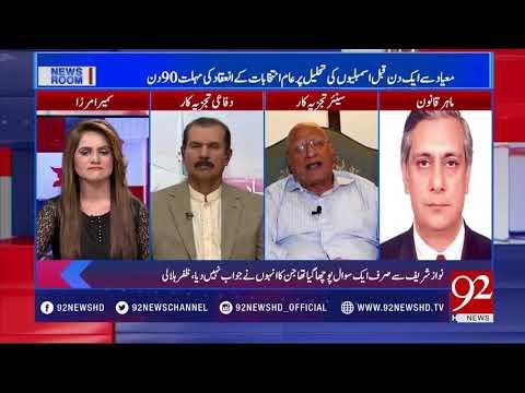 PM, Opposition Leader Discuss Caretaker Set-up- 11 April 2018
