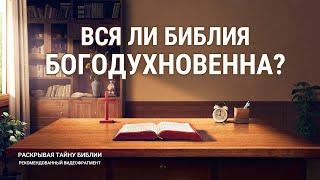 Библия Фильм «РАСКРЫВАЯ ТАЙНУ БИБЛИИ» Вся ли Библия богодухновенна?  (Видеоклип 4/6)