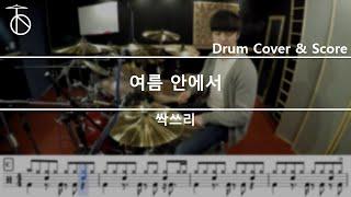 [여름안에서] 싹쓰리(SSAK3) - 드럼(연주,악보,드럼커버,drum cover,듣기):At The Drum