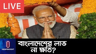 (Live) আবার মোদি; অমীমাংসিত সমস্যা গুলোর সমাধান হবে কি? || India Election