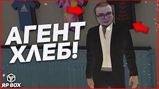АГЕНТ ХЛЕБ В ДЕЛЕ! (RPBox)