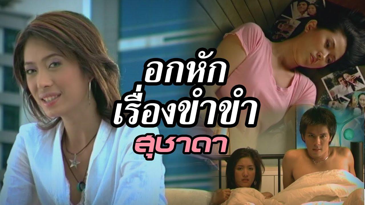 อกหักเรื่องขำขำ: สุชาดา Rsiam [Official MV]