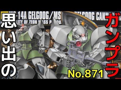 871 1/144 MS-14A / C  量産型ゲルググ / ゲルググキャノン  『HG UNIVERSAL CENTURY』