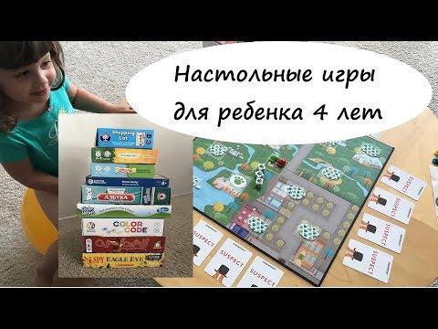 Во что поиграть с ребенком дома? Настольные игры для ребенка 4 лет. Часть 1