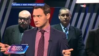 видео Право голоса последний выпуск 15.05.2017. ТВЦ