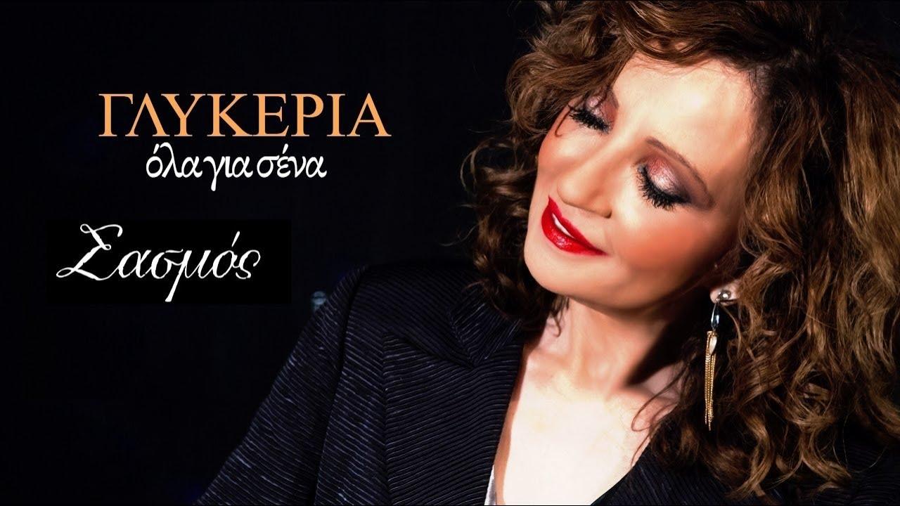 "DOWNLOAD Γλυκερία – Όλα για σένα – Official Audio Release   Το τραγούδι που ακούγεται στην σειρά ""Σασμός"" Mp3 song"