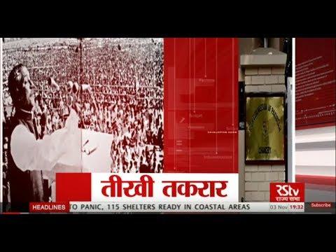 RSTV Vishesh - Nov 03, 2017 :  Pakistan Bangladesh Tussle