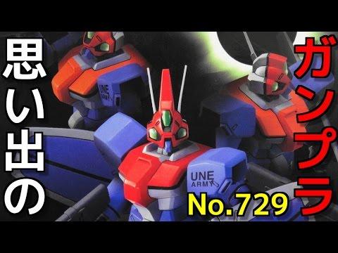 729 LIMITED MODEL 1/144 ドートレスカスタム  『機動新世紀ガンダムX』