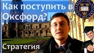 Обучение за рубежом. Как поступить в Оксфордский Университет в Англии. Oxford