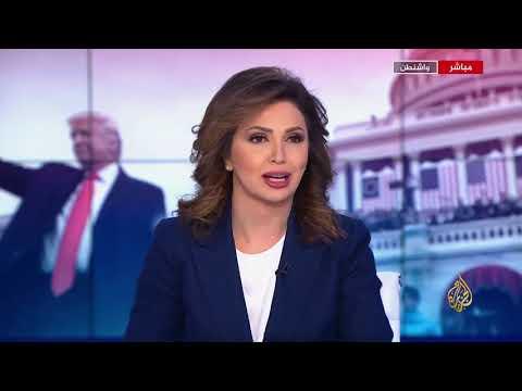نافذة في ذكرى مرور عام على تولي ترمب الحكم (2) 20/1/2018  - نشر قبل 3 ساعة