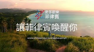 Wake Up in the Philippines | Philippines Tourism A...