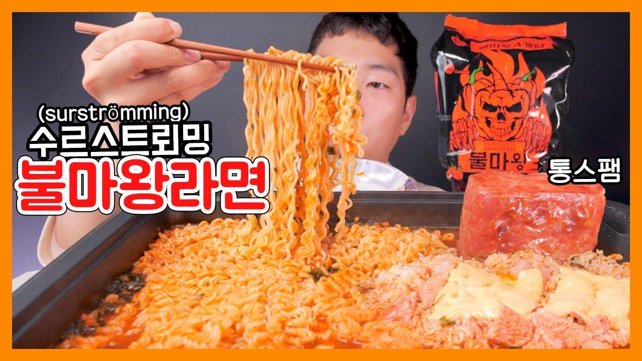 통스팸 불마왕 라면에 수르스트뢰밍 리얼사운드 먹방! | Most spicy ramen & Surstromming EATING SHOW MUKBANG REALSOUND
