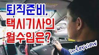 택시기사 수입, 월급? 김찬기 TV