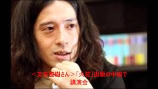 お笑い芸人、又吉直樹さんの芥川賞受賞作品「火花」の中国語版が中国で...