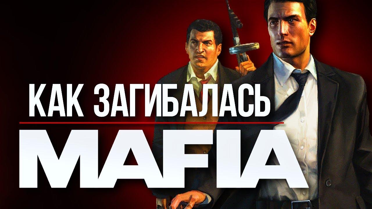 Как консоли погубили Mafia 2, был ли шанс у Mafia 3 и можно ли спасти серию? Рассказывает Петр Гланц