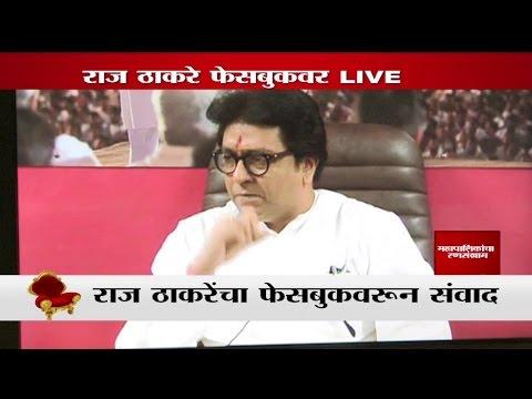 MNS Raj thackeray ready for alliance; BJP-Sena talks to begin