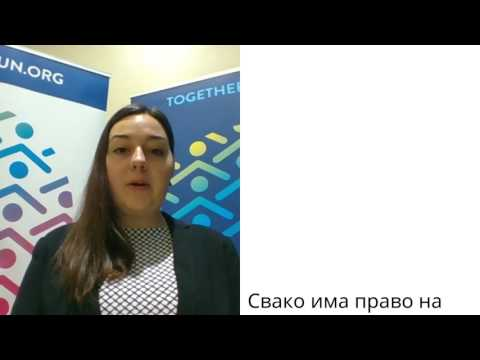 UDHR Serbian (Cyrillic) (Srpski) Article 3 Martina Vitezova