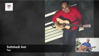 Sottobadi ami by Topu   Topu   Yaatri Band   Bangla song   Romantic Hits   Best of Topu