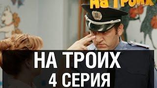 На троих - 4 серия - 1 сезон