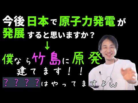 #03 日本のエネルギー問題を解決するには竹島が重要?ひろゆきの答えがヤバすぎる!