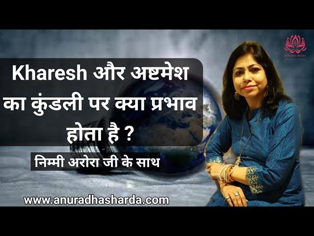 Kharesh और अष्टमेश का कुंडली पर क्या प्रभाव होता है? निम्मी अरोरा जी के साथ | 8th house in astrology