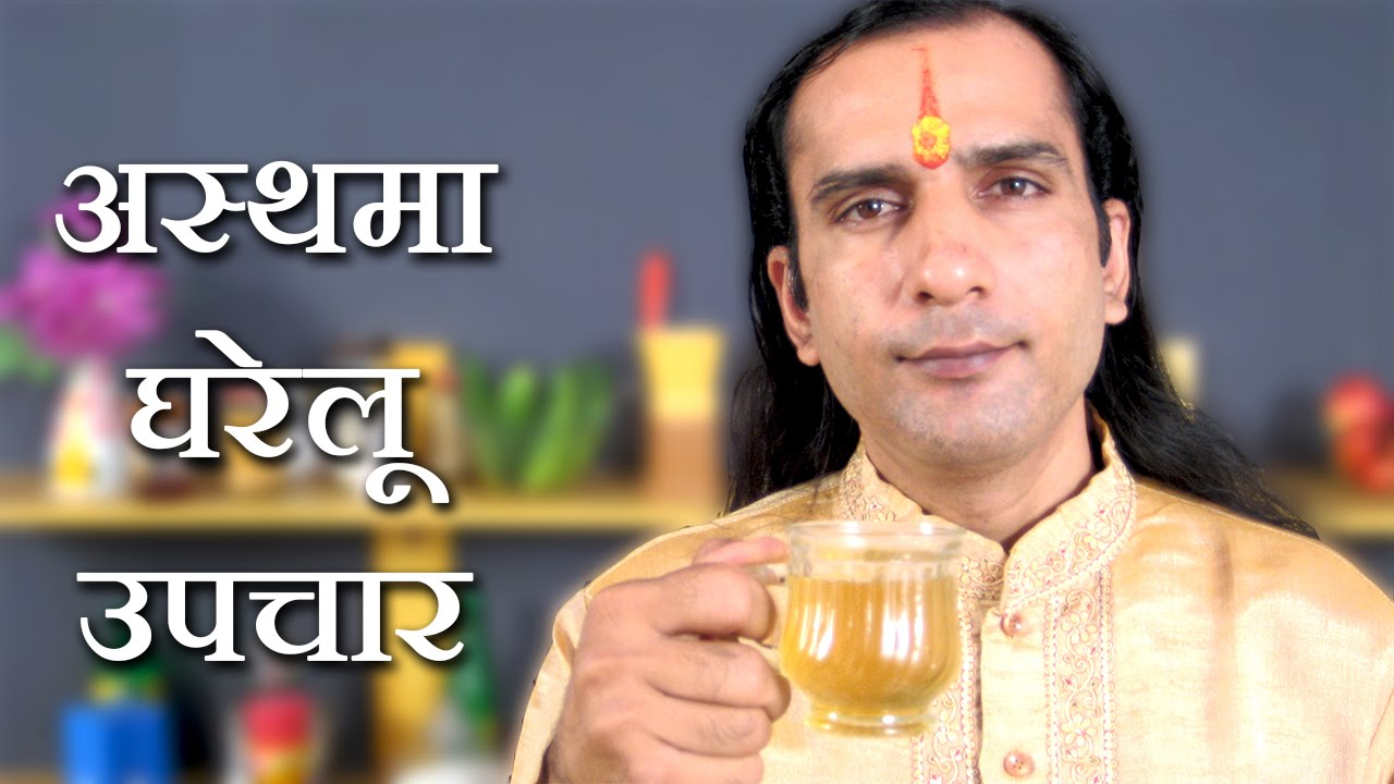 Asthma Home Remedies In Hindi By Sachin - अस्थमा के