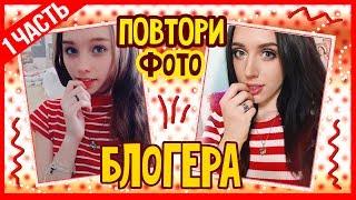 ПОВТОРЯЮ ФОТО БЛОГЕРОВ 1 / Спилберг / Клэп / Маша Вей | Marisha MT blogger