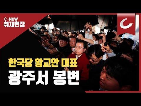 자유한국당 황교안 대표, 광주서 옛 통진당 세력 등에 봉변 / 조선일보