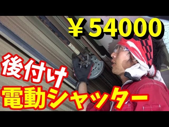 【DIY】低コストで簡単取り付け!スマートガレージKIT