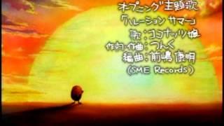 キョロちゃん OP ハレーションサマー