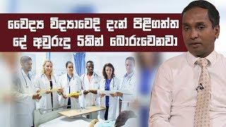 වෛද්ය විද්යාවෙදි දැන් පිළිගත්ත දේ අවුරුදු 5කින් බොරුවෙනවා  | Piyum Vila | 28-05-2019 | Siyatha TV Thumbnail