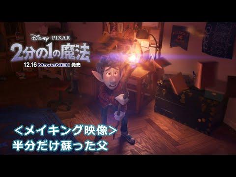 「2分の1の魔法」MovieNEX <メイキング映像>半分だけ蘇った父