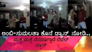 Ambareesh-Sumalatha Dance At Home For Tamil Movie Song Mava Mava  Rare Video