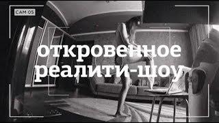 """Откровенное реалити """"Опасные связи"""" с 15 апреля в 23:00 на """"ЧЕ!"""""""