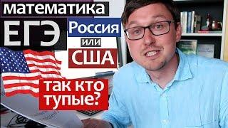 ЕГЭ в США vs России - Где сложнее? ЕГЭ математика или SAT Subject Test in Mathematics