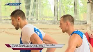 Алексей Лень, центровой сборной Украины. О подготовке к матчам с Испанией и Черногорией