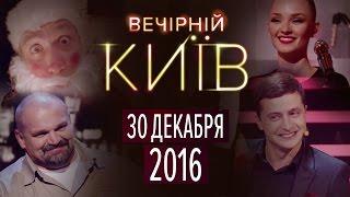 Новогодний Вечерний Киев 2016, выпуск #12 | Новый формат | Шоу юмора