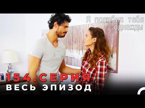 Я полюбил тебя однажды - 154 серия (Русский дубляж)