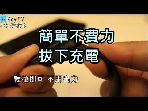 【RayTV】小米手環3臺灣版《開箱》怎麼簡易拔下充電 - YouTube