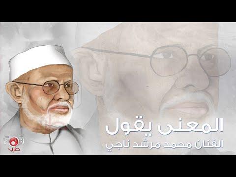 Mohamed Morshed Naji - AlMaenaa Yagul | المعنى يقول - الفنان محمد مرشد ناجي