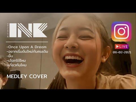 MEDLEY COVER II (Feat. พี่มาร์ช) - INK WARUNTORN [IG LIVE : 06-02-2021] FULL