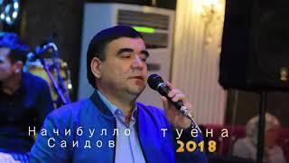 Начибулло Саидов туёна 2018