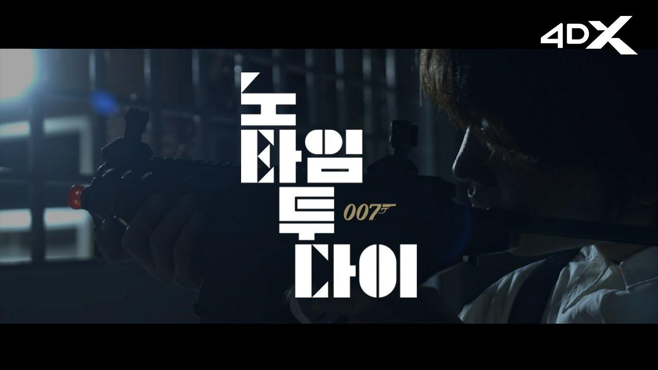 [4DX] 007 노 타임 투 다이: 영화와 현실 사이 (feat. 4DX)
