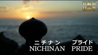 「日南市観光PR動画」