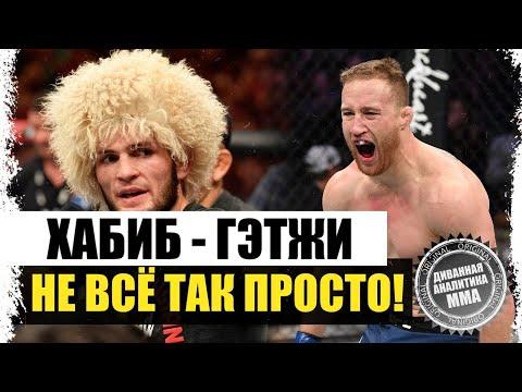 ВСЁ, ЧТО НУЖНО ЗНАТЬ! Хабиб Нурмагомедов - Джастин Гэтжи I РАЗБОР БОЯ на UFC 254 I КТО КОГО?