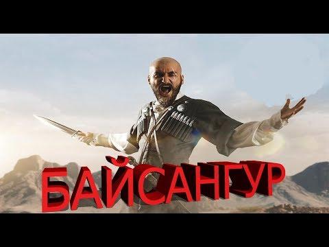Байсангур Беноевский - герой чеченского народа и Кавказа, наиб Имама Шамиля. Кавказская война.